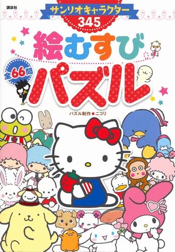 サンリオキャラクター345 絵むすびパズル絵本ナビ 講談社