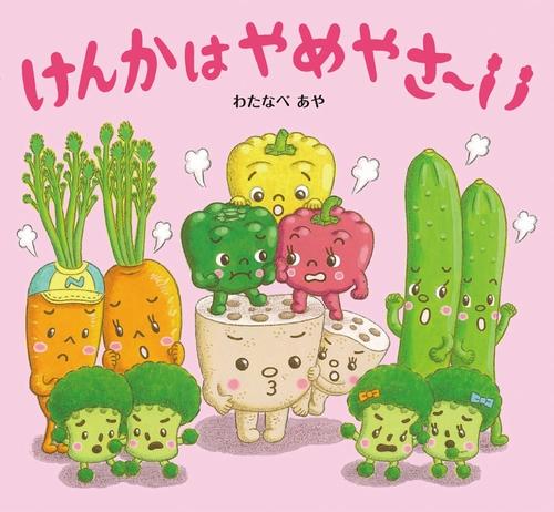 生活 お 野菜