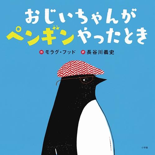 いないいないばあ ペンギン