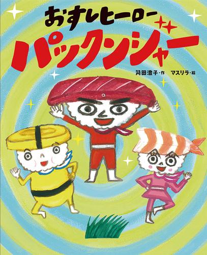 おすしヒーロー パックンジャー|絵本ナビ : 苅田 澄子,マスリラ みんなの声・通販