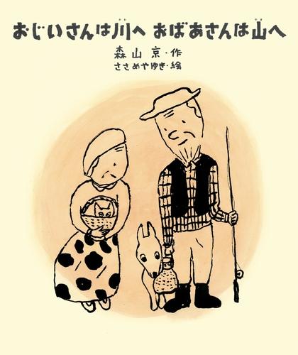 山 芝 は 刈り へ に おじいさん