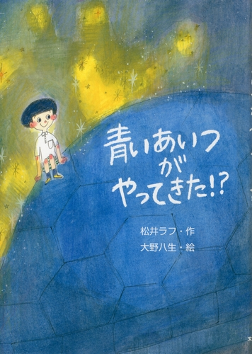 青いあいつがやってきた!? 絵本ナビ : 松井 ラフ,大野 八生 ...