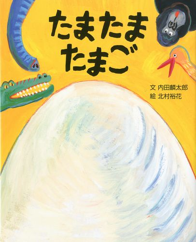 たまたま たまご|絵本ナビ : 内田 麟太郎,北村 裕花 みんなの声・通販