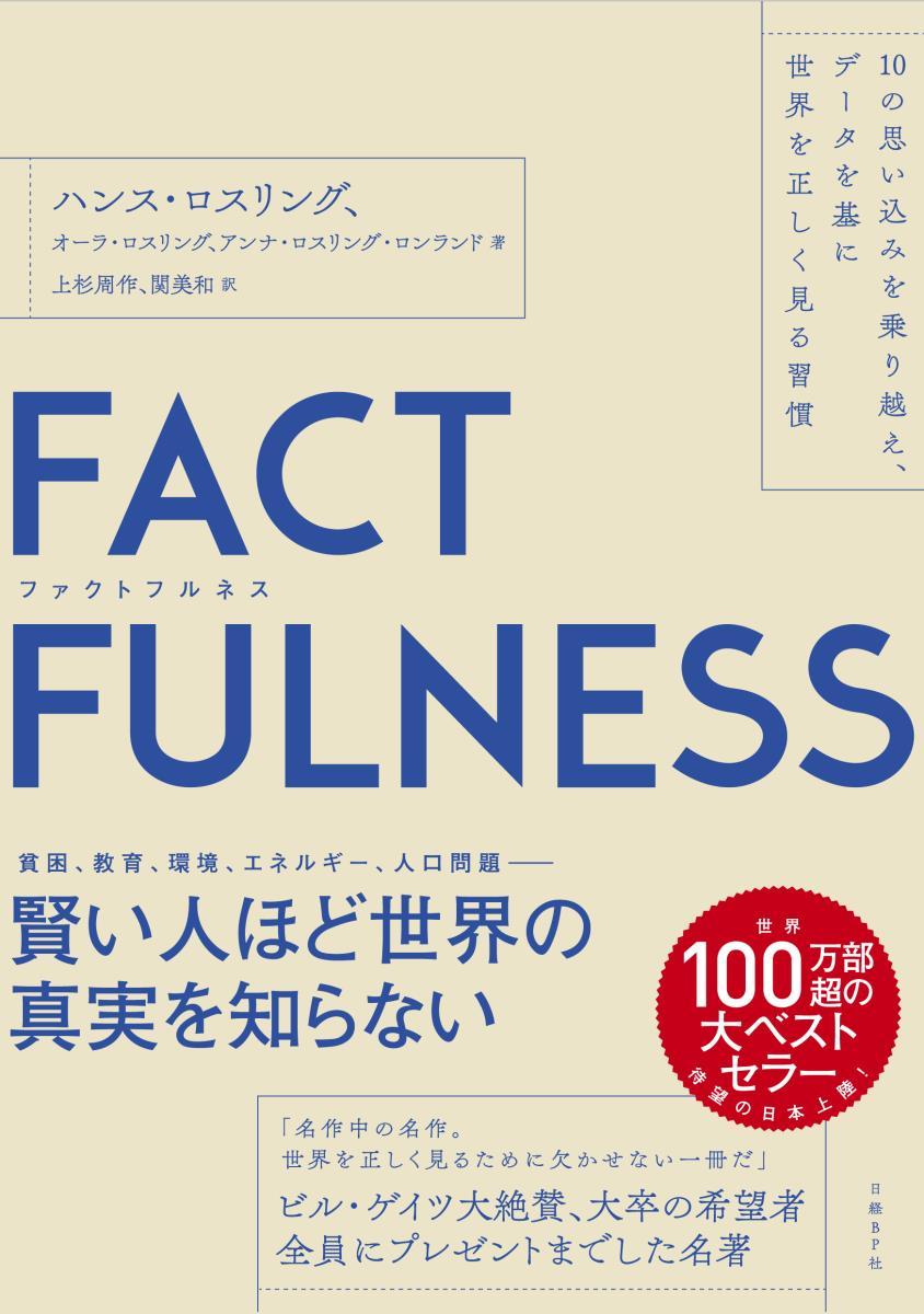 FACTFULNESS(ファクトフルネス)|絵本ナビ : ハンス・ロスリング,オーラ・ロスリング,アンナ・ロスリング・ロンランド,上杉 周作,関 美和  みんなの声・通販