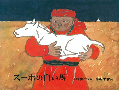 スーホの白い馬|絵本ナビ : 大塚 勇三,赤羽 末吉 みんなの声・通販