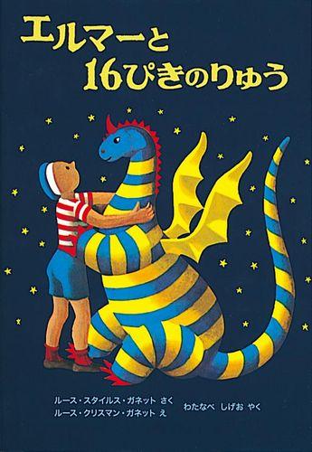 冒険 エルマー の 【5歳から小学1、2年生におすすめの名作】『エルマーのぼうけん』