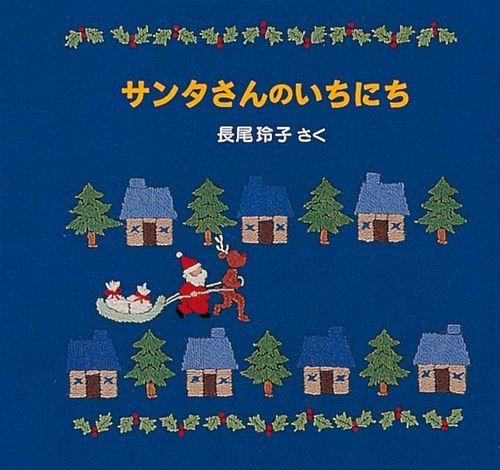 サンタさんのいちにち クリスマス・イブのおはなし3 絵本ナビ : 長尾 ...