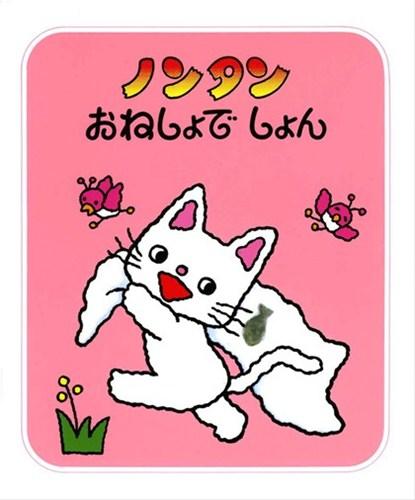 ノンタンおねしょでしょん|絵本ナビ  キヨノ サチコ,キヨノ