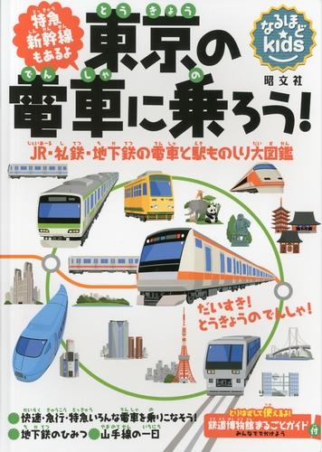 ナビ 電車