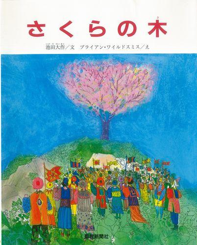 値段 桜の 木