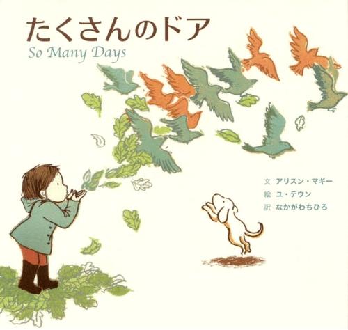 たくさんのドア 数ページよめる 絵本ナビ : アリスン・マギー,ユ・テウン,なかがわ ちひろ みんなの声・通販