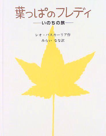 葉っぱのフレディ-いのちの旅-|絵本ナビ : レオ・バスカーリア,島田 ...