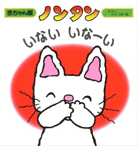 ノンタンいないいなーい|絵本ナビ  キヨノ サチコ,キヨノ
