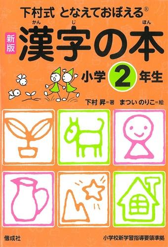 下村式 となえておぼえる 漢字の本 小学2年生絵本ナビ 下村