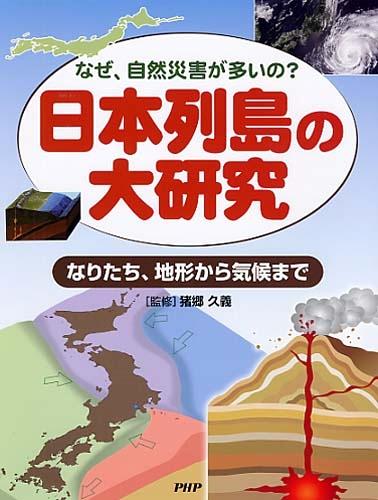 予知 キャンディ 地震