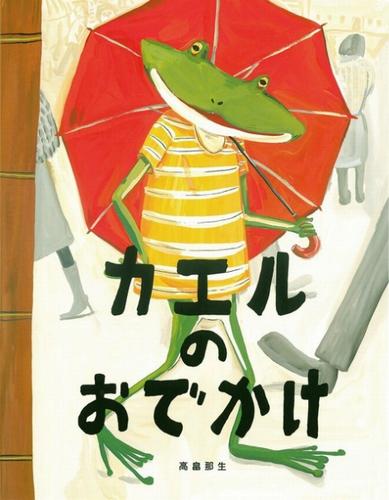 カエルのおでかけ|絵本ナビ : 高畠 那生,高畠 那生 みんなの声・通販