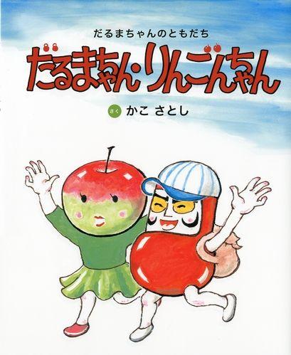 りんご ちゃんと は
