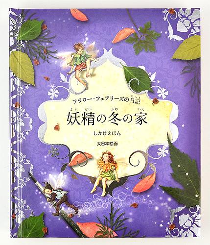 フラワー フェアリーズの日記 妖精の冬の家 絵本ナビ シシリー メアリー バーカー はしもと すみれ みんなの声 通販
