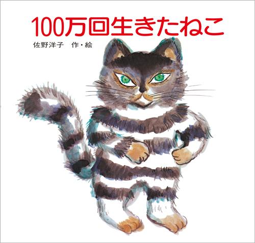 100万回生きたねこ|数ページよめる|絵本ナビ : 佐野 洋子,佐野 洋子 みんなの声・通販