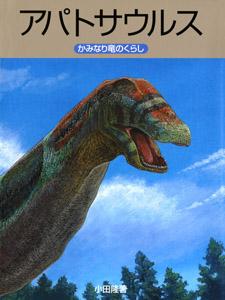 アパトサウルス|絵本ナビ : 小田隆,平山 廉 みんなの声・通販