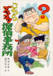 ズッコケ三人組(8) こちらズッコケ探偵事務所|絵本ナビ : 那須 ...