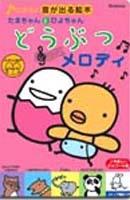 ちゃん ひよ 東吉野村マスコットキャラクター「ひよしちゃん」
