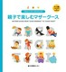 "CD付 英語のうた 親子で楽しむマザーグース キッズ編 MOTHER GOOSE FROM ""GOOD MORNING"" TO ""GOOD NIGHT"""