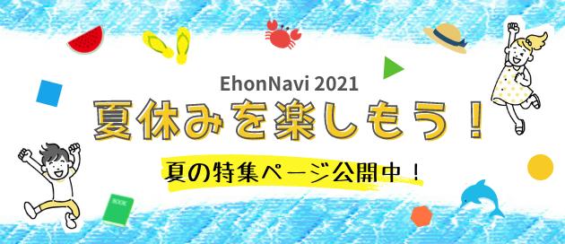 https://www.ehonnavi.net/feat/summer/