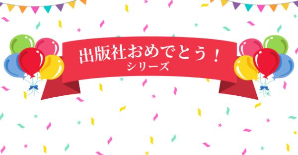 児童書出版社さん、周年おめでとう! 記念連載