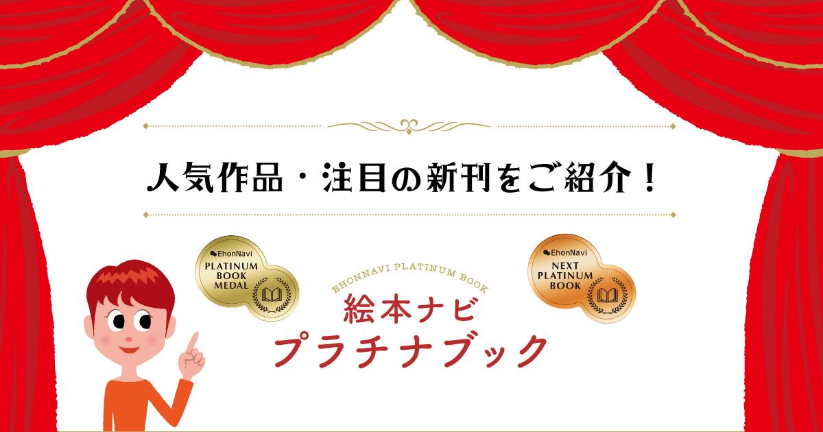 人気作品・注目の新刊をご紹介!絵本ナビプラチナブック