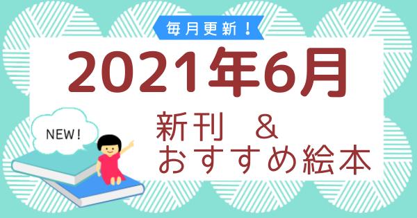 2021年6月の新刊&おすすめ絵本