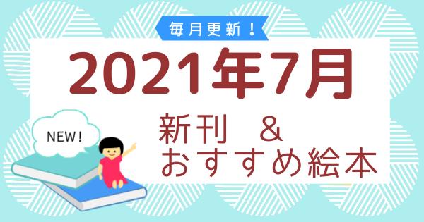 2021年7月の新刊&おすすめ絵本