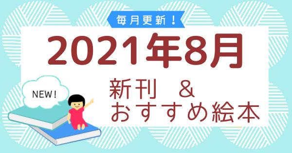 2021年8月の新刊&おすすめ絵本