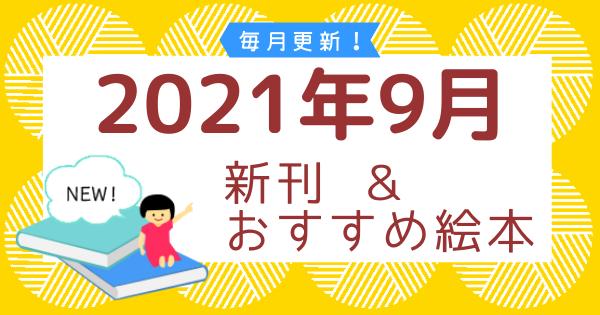 2021年9月の新刊&おすすめ絵本