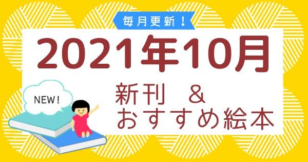 2021年10月の新刊&おすすめ絵本