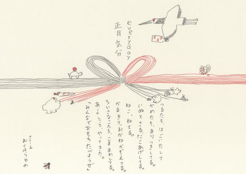 【おくはらゆめさん サイン本】しっぽがぴん&オリジナルトートバッグ『EHONTOTE』no.2(熨斗付き)セット商品画像