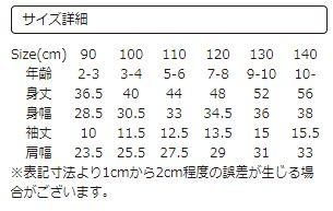 (110)すてきな三にんぐみ Tシャツ エンブロイダリー商品画像