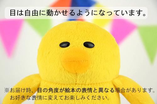 ピヨピヨひよこ ぬいぐるみ商品画像