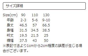 (90)かこさとし ワンピース だるまちゃん りんごんちゃん商品画像