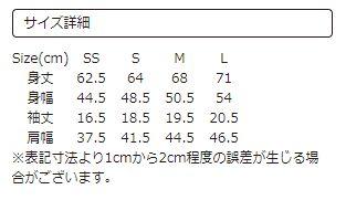 (SS)五味太郎 Tシャツ どうぶつ だいすき パターン商品画像