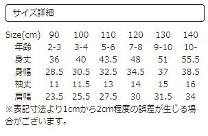 (90)五味太郎 Tシャツ どうぶつ だいすき パターン 商品画像
