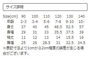 (100)五味太郎 Tシャツ きんぎょが にげた おもちゃ商品画像