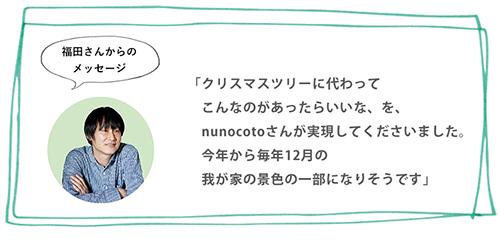福田利之さんからのメッセージ