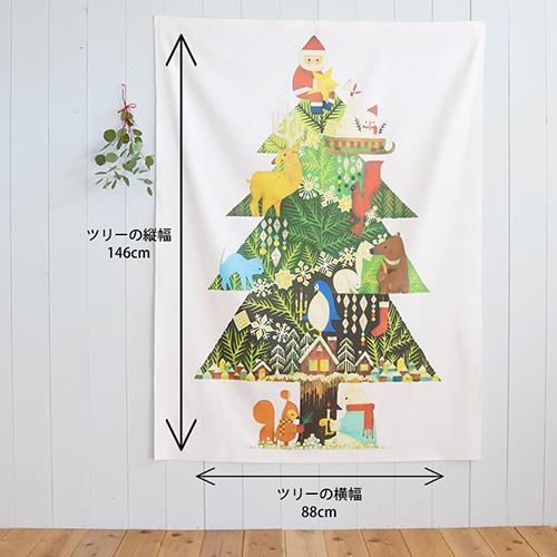 クリスマスタペストリーサイズ