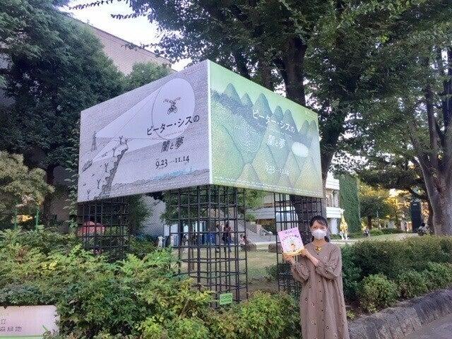 「ピーター・シスの闇と夢」展へ 翻訳家の田中亜希子さんと行ってきました! (西村書店)
