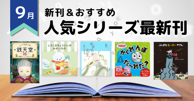 9月の注目の新刊&おすすめ絵本 〜人気シリーズ最新刊〜