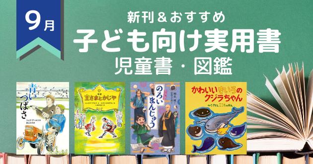 9月の注目の新刊&おすすめ 〜児童書・図鑑・子ども向け実用書〜