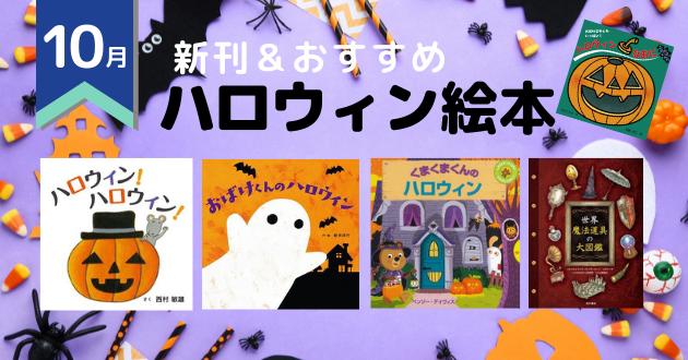 10月の注目の新刊&おすすめ  〜ハロウィン〜