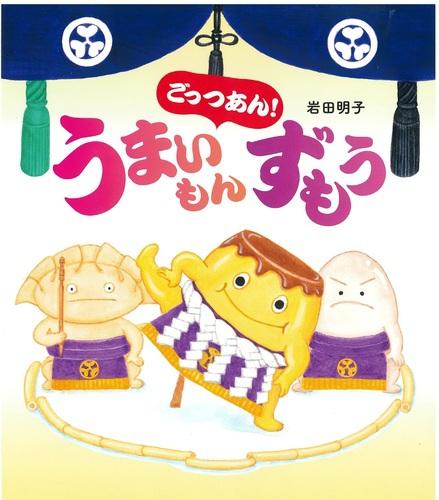 岩田明子さん新刊『ごっつあん!うまいもんずもう』動画完成! (佼成出版社)