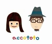 accototo ふくだとしお+あきこ(accototo Fukuda Toshio+Akiko)